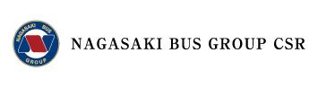 長崎バスグループCSR・安全・社会貢献