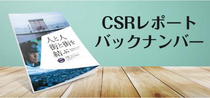 CSRレポートバックナンバー