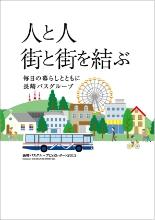 長崎バスグループCSRレポート2013 PDF版