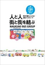 長崎バスグループCSRレポート2014 PDF版