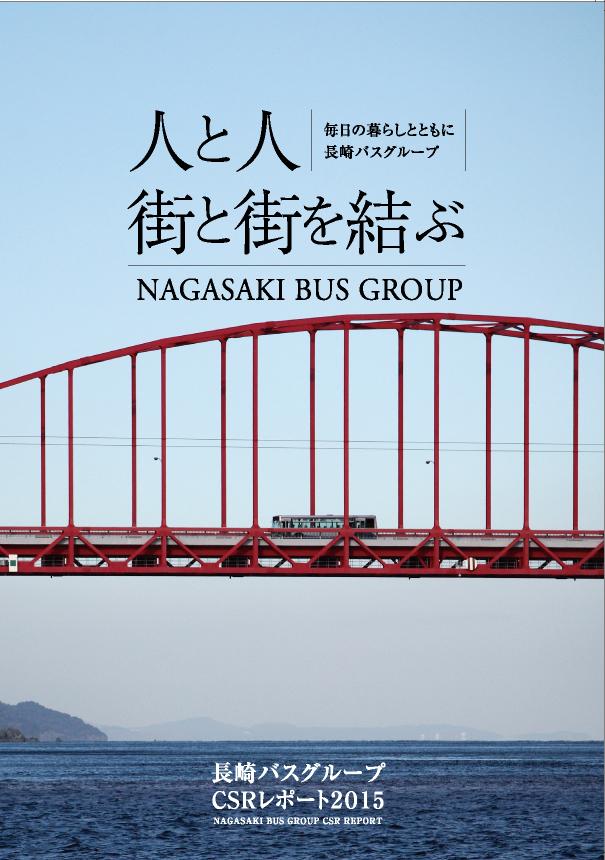 長崎バスグループCSRレポート2015 PDF版