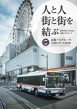長崎バスグループCSRレポート2018 PDF版