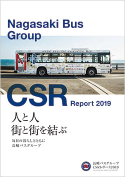 CSRレポート 2019年度